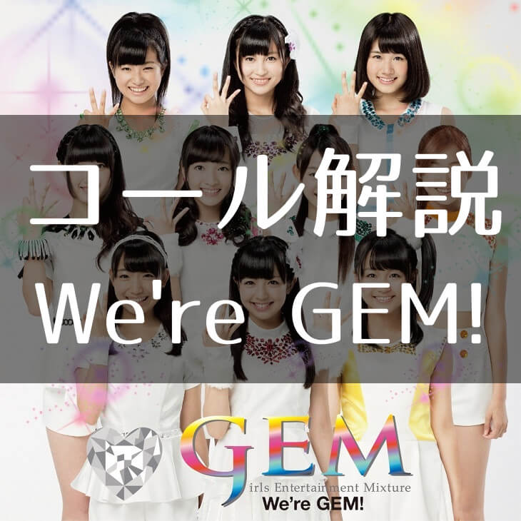 We are gem thumbnail
