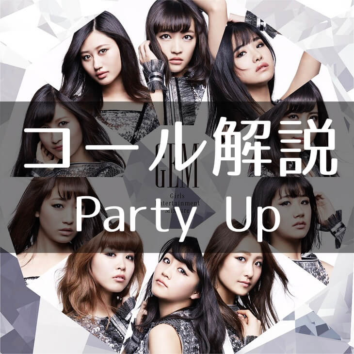 Party up thumbnail